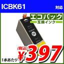 エコパック 互換インク ICBK61対応 ブラック 5本