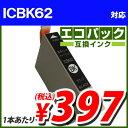エコパック 互換インク ICBK62対応 ブラック 5本