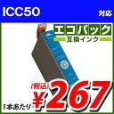エコパック 互換インク ICC50対応 シアン 5本