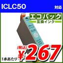 エコパック 互換インク ICLC50対応 ライトシアン 5本