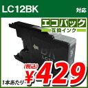 エコパック 互換インク LC12BK対応 ブラック 5本