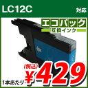 エコパック 互換インク LC12C対応 シアン 5本
