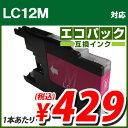 エコパック 互換インク LC12M対応 マゼンタ 5本