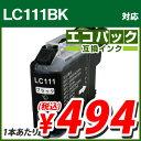 エコパック 互換インク LC111BK対応 ブラック 5本セット