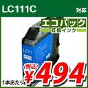 エコパック 互換インク LC111C対応 シアン 5本セット