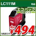 エコパック 互換インク LC111M対応 マゼンタ 5本セット