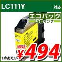 エコパック 互換インク LC111Y対応 イエロー 5本セット