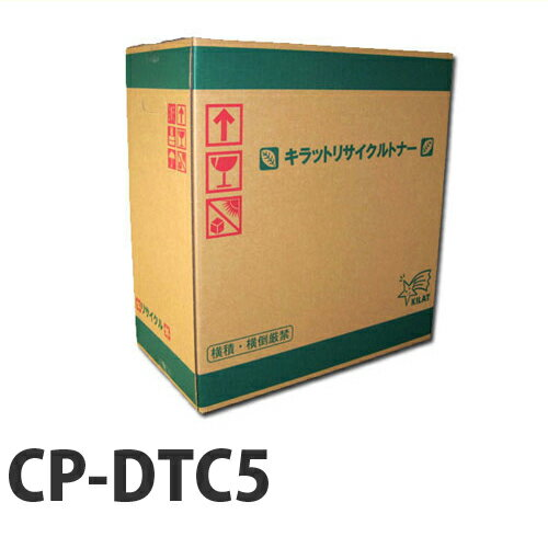 CP-DTC5 即納 リサイクルトナーカートリッジ 10000枚 【】 【毎日全品ポイント5倍】リサイクル品 カシオ トナー プリンタ インク パソコン プリンタトナーカートリッジ CASIO対応 リサイクルトナーおもしろい