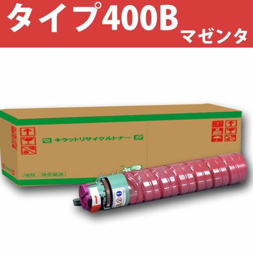 タイプ400B マゼンタ 即納 RICOH リサイクルトナーカートリッジ 15000枚 【毎日全品ポイント5倍】リサイクル品 リコー トナー プリンタ インク パソコン プリンタ用トナーカートリッジ RICOH 対応 プリンタ「IPSIO SPC」シリーズ合理的な構造(合理的な構造)