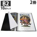 HIDISC B2ポスターファイル 10ポケット ML-B2P10BK ブラック 2冊セット【代引不可】