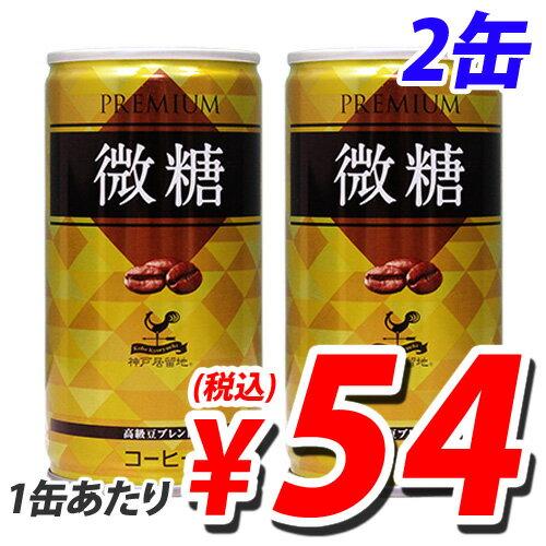 神戸居留地微糖コーヒー185ml2缶セット