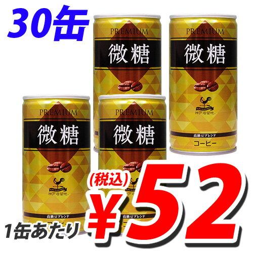 神戸居留地微糖コーヒー185ml30缶