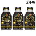 ダイドー 世界一のバリスタ監修 ダイドーブレンドBLACK ボトル缶 260g×24缶 缶こーひー 珈琲 コーヒー 無糖 無糖コーヒー