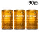 ダイドーブレンド デミタス 甘さ控えた微糖 150g×90缶 缶コーヒー コーヒー 珈琲 缶飲料 微糖 飲料 ソフトドリンク 缶ジュース