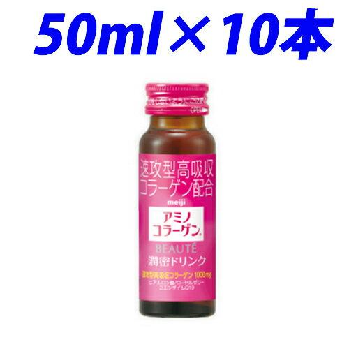 アミノコラーゲン ボーテドリンク 50ml×10本