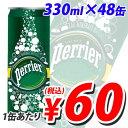 ペリエ 330ml×48缶 (炭酸水) ※お一人様1セット限...