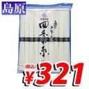 【手延べ】島原手延素麺「四季の糸」 500g