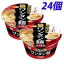 東洋水産 味の逸品 ワンタンメン 醤油×24個