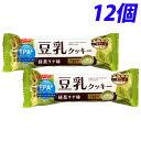 楽天ドラッグスーパー aludeニッスイ 豆乳クッキー 抹茶ラテ味 29g×12個