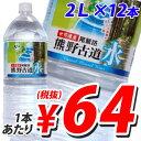 水 ミネラルウォーター楽天24時間受付中!熊野古道の水2リットル12本 (水 ミネラルウォーター) P06Dec14