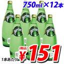 ペリエ プレーン 750ml ビン 12本 (炭酸水)