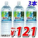 熊野古道の水2リットル×3本
