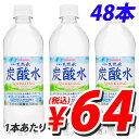 サンガリア 伊賀の天然水炭酸水 500ml×48本