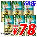 キリン ファイア ハワイアン微糖 185g×60缶