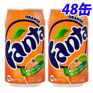 コカ・コーラ ファンタ オレンジ 350ml×48缶