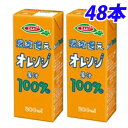 エルビー オレンジ100% 200ml×48本