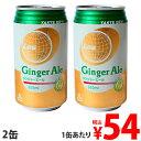 神戸居留地 LAS ジンジャーエール 350ml 2缶セット...