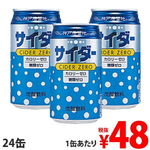 神戸居留地サイダーゼロ24缶