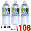 熊野古道の水2リットル6本 水 ミネラルウォーター※お一人様...