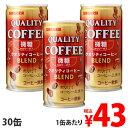 サンガリア クオリティコーヒー微糖 185g×30缶 缶コーヒー コーヒー 珈琲 缶飲料 微糖 飲料 ソフトドリンク 缶ジュース
