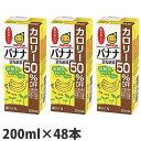 マルサンアイ 豆乳飲料バナナカロリー50%オフ 200ml×48本