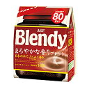 味の素AGF ブレンディ まろやかな香りブレンド 袋 160g 珈琲 インスタントコーヒー 粉末コーヒー