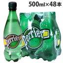 ペリエ(Perrier)ペリエ プレーン 500ml ペットボトル 48本 (炭酸水) 飲料 軟水 ミネラルウォーター 水 炭酸【送料無料(一部地域除く)】