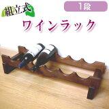 ワインラック(レギュラーサイズ/6本仕様)【1段】美味しいワインをオシャレに飾る天然木製のワインラック♪日本製