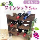 ワインラック【Sサイズ】(3段セット)美味しいワインをオシャレに飾る天然木製のワインラック?コンパクトでおしゃれ【3本仕様】