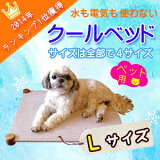 【】まーぶるクールベッド【Lサイズ】(幅78.5cm×奥行50cm)ペットの暑さ対策グッズクールでヒンヤリ 夏対策♪犬用、猫用ひんやりマット♪夏用ベッドでクールに快適♪ペット用品