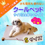 ()まーぶるクールベッド[Sサイズ]【43.5×26cm】ペットの暑さ対策グッズクールでヒンヤリ 夏対策♪犬用、猫用ひんやりマット♪夏用ベッドでクールに快適♪ペット用品 壊れにくく