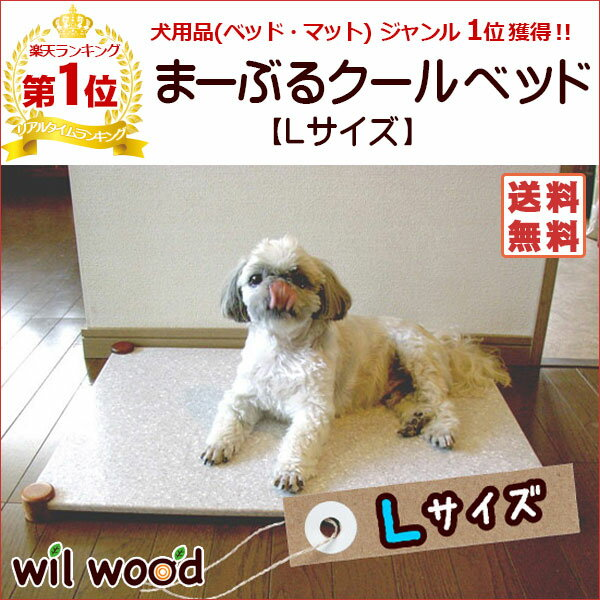 (ひんやりマット ペット用)まーぶるクールベッド[Lサイズ](約78.5x50cm)ペットの暑さ対策グッズ ヒンヤリクールマット 夏対策 犬用、猫用ひんやりマット 夏用ベッドでクールに快適 壊れにくい人工大理石ひんやりボード(ペット用品):ウィル・ウッド