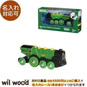 ビッググリーンアクション機関車 男の子 2歳 3歳 4歳