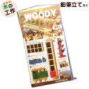 木の文具工作基本セット 自由研究 夏休み 宿題 おうち遊び ...