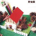 新・ログハウス工作基本セット  幼児 小学生 男の子 女の子 木製 工作キット CC4N