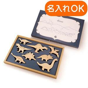 (名入れOK) 恐竜の積み木 DINO (ディノ) 木のおもちゃ