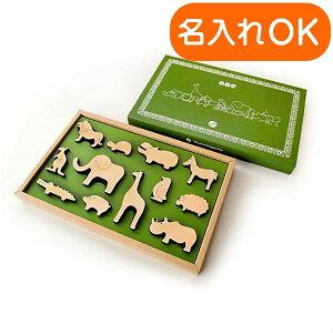 (名入れOK) 動物の積み木 NOE (ノエ) 木のおもちゃ 木