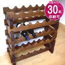 ワインラック日本製木製1段6本×5段セット30本収納分解可能収納棚日本製【店頭受取対応商品】