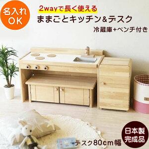 ままごとキッチン A800ワイド+冷蔵庫セット日本製 完