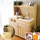 【名入れ無料】ままごとキッチン 木製(F600)幅60cm ...